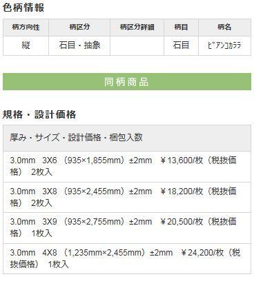 参照:アイカ工業セラールビアンコカララ色 http://www.aica.co.jp/products/veneer/items/FAN1983ZMN