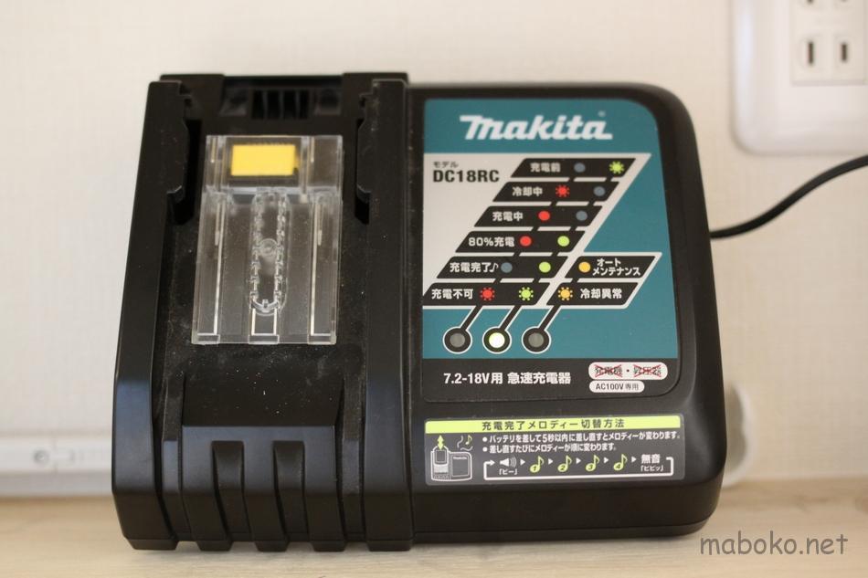マキタ 充電器 DC18RC
