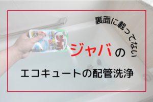 エコキュート 配管洗浄 ジャバ 三菱