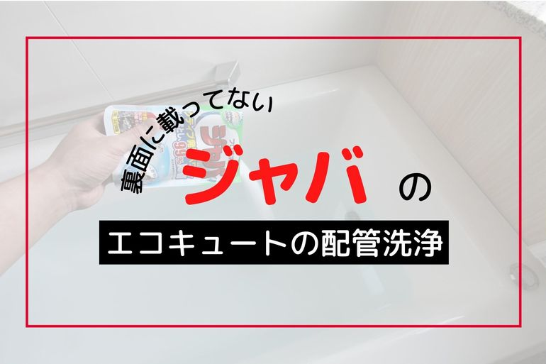 エコキュート 配管洗浄 ジャバ
