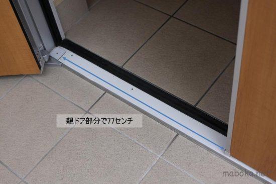 ドア枠の長さ