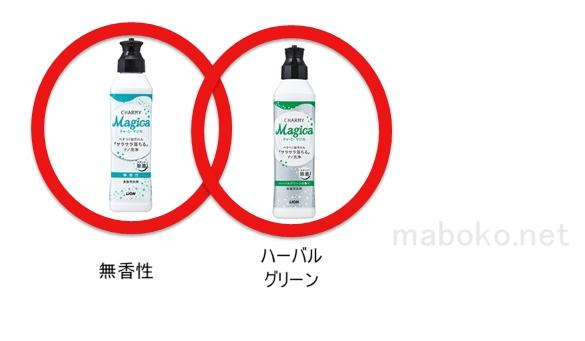 アラウーノ洗剤チャーミーマジカ廃盤品