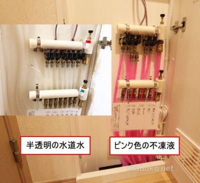 一条工務店 床暖房 不凍液 水道水