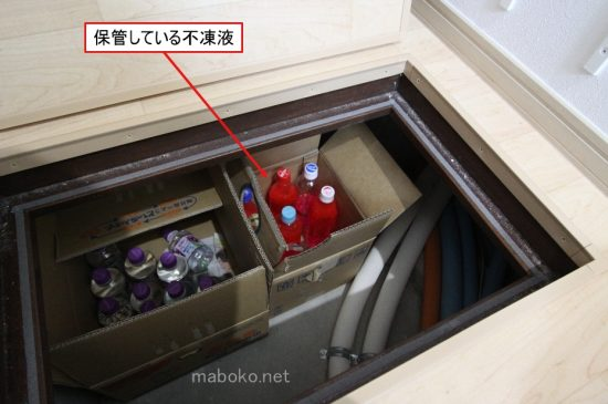 一条工務店 床暖房 不凍液