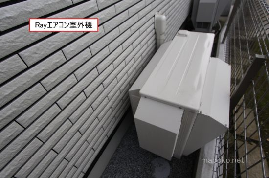 一条工務店 Rayエアコン 室外機