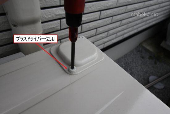 一条工務店 床暖房 不凍液 補充