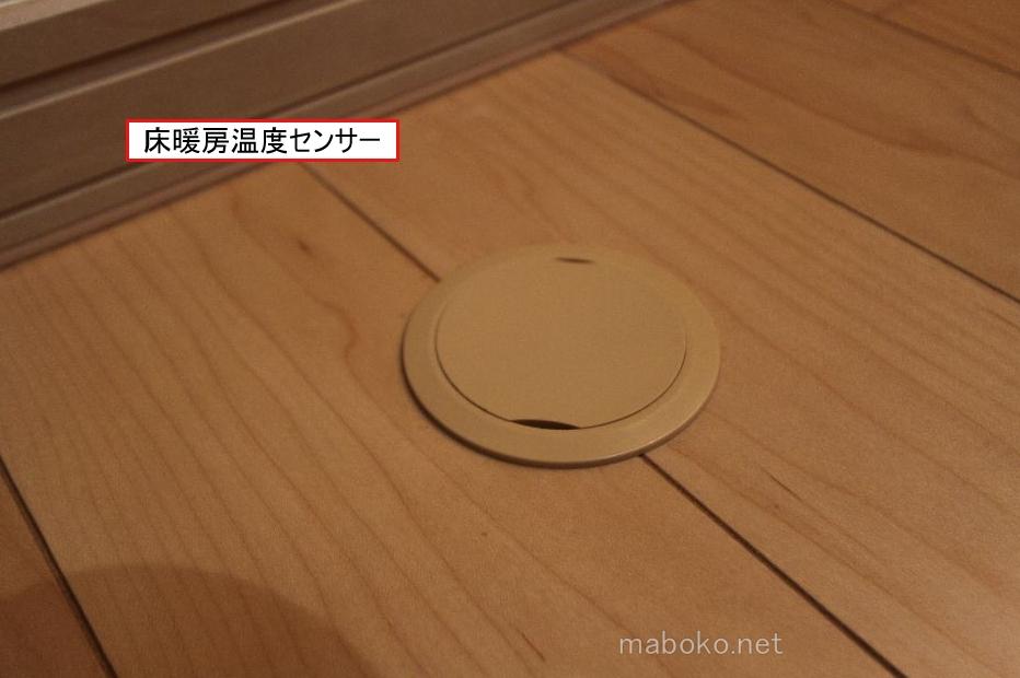 床暖房 温度センサー