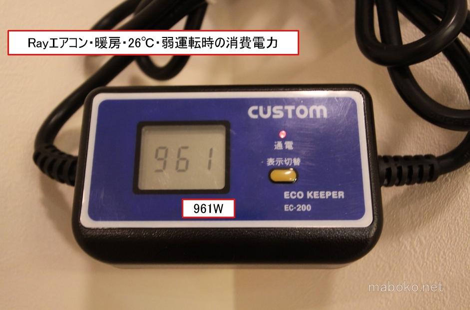 エアコン暖房 消費電力