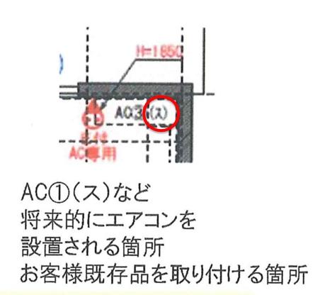 エアコン スリーブ配管