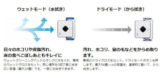 ブラーバ バッテリー交換 ドライモード ウェットモード