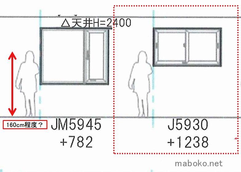 窓の高さ説明