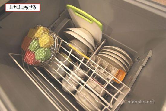 食洗機 小物カゴ