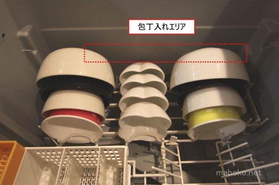 食洗機 包丁