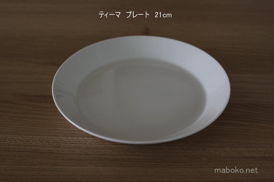 イッタラ ティーマプレート 21cm