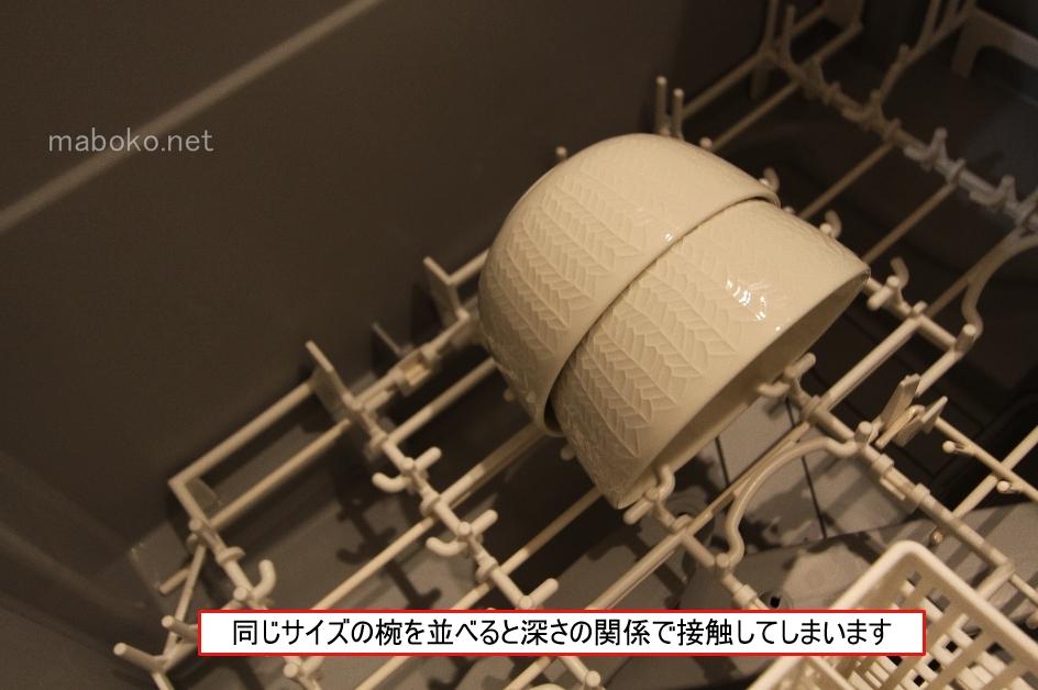 食洗機 お椀 入れ方失敗