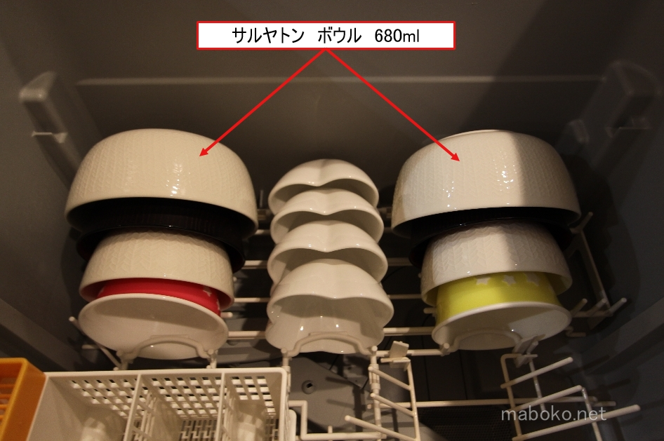 食洗機 サルヤトンボウル 680ml