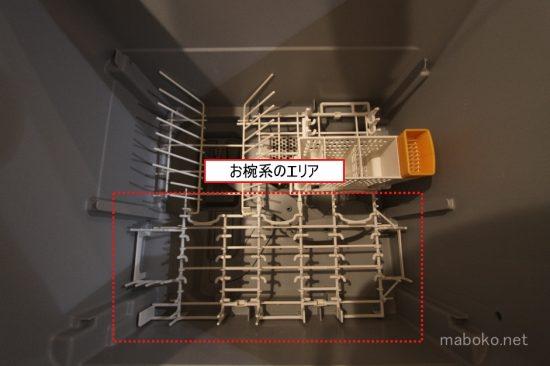 食洗機 お椀エリア