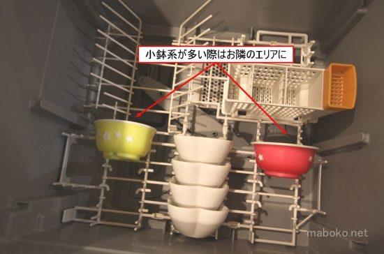 食洗機 小鉢