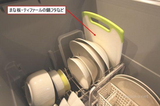 食洗機 まな板