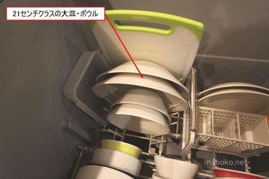 食洗機 大皿