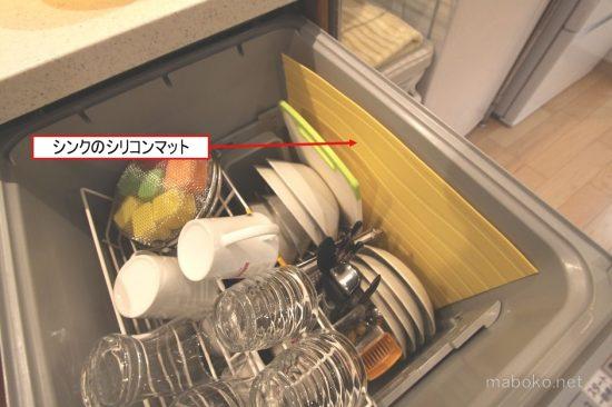 食洗機 シリコンマット