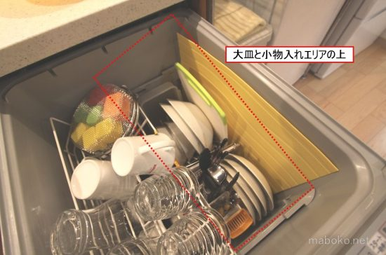 食洗機 全体