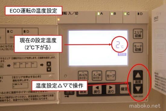 一条工務店 床暖房 設定 エコモード