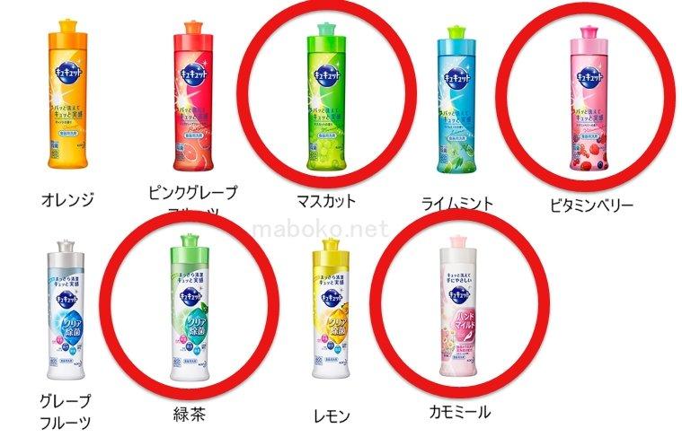 アラウーノ洗剤キュキュット使用可能品