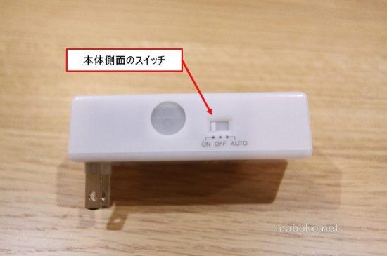 無印良品 LEDセンサーライト スイッチ