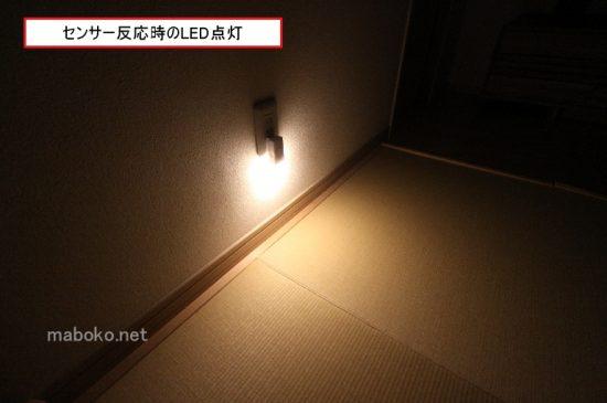 無印良品 LEDセンサーライト 点灯