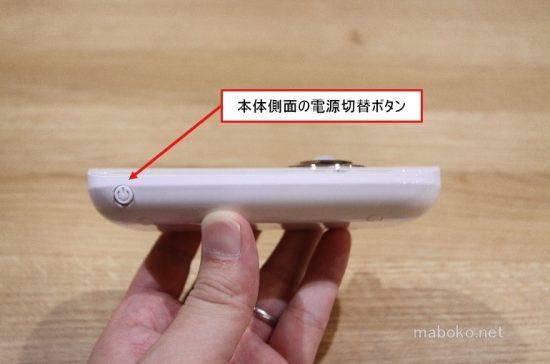 ニトリ LEDセンサーライト スイッチ