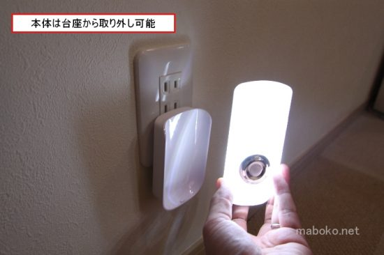ニトリ LEDセンサーライト 取り外し