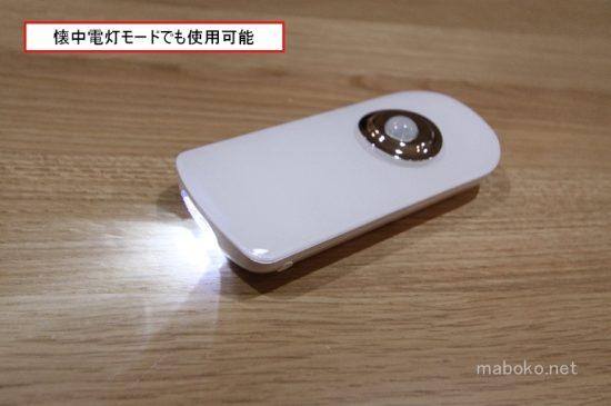 ニトリ LEDセンサーライト 懐中電灯