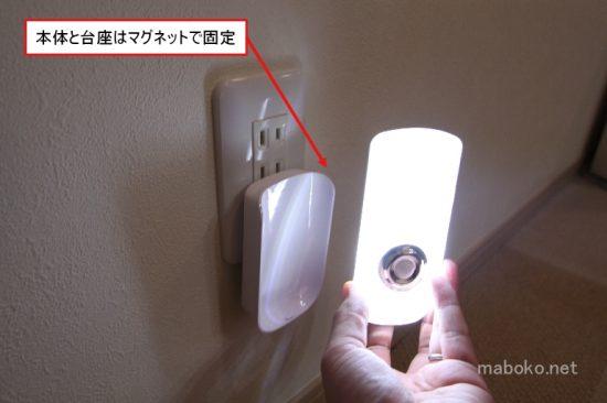 ニトリ LEDセンサーライト
