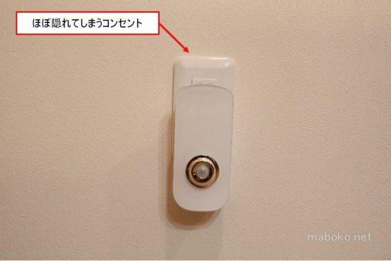 ニトリ LEDセンサーライト コンセント