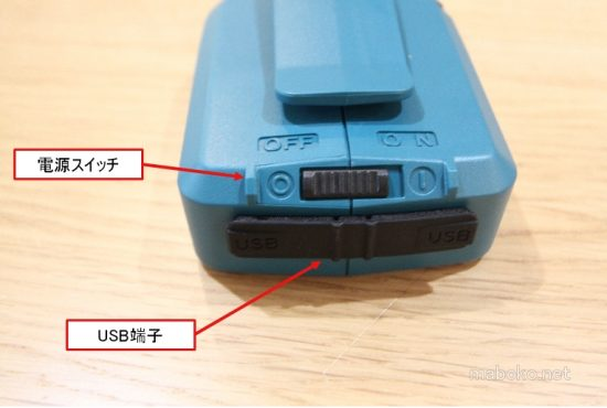 ADP05 スイッチ USB端子