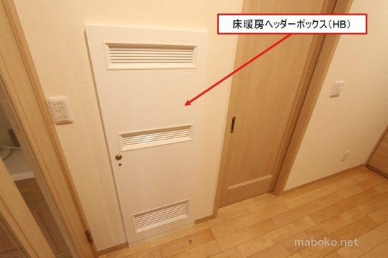 一条工務店 床暖房 ヘッダーボックス