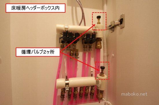 一条工務店 床暖房ヘッダーボックス 循環バルブ