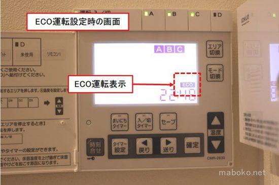 一条工務店 床暖房 ECO運転