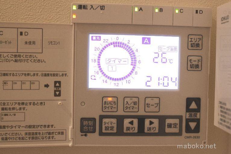一条工務店 床暖房 温度設定