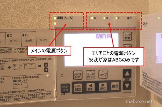 一条工務店 床暖房 リモコン電源ボタン