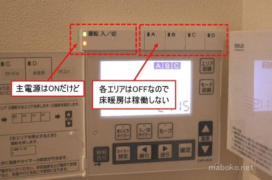 一条工務店 床暖房 電源ボタン