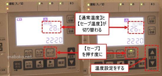 一条工務店 床暖房 温度切替