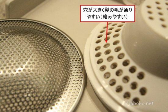 浴室 お風呂 ゴミ受け 穴
