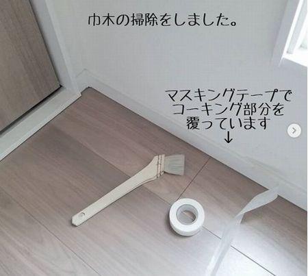 幅木 コーキング マスキングテープ 掃除