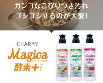 チャーミーmajica 酵素+