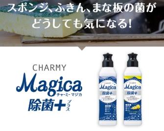 チャーミーmajica 除菌+
