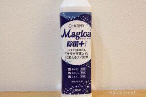 アラウーノ 洗剤 マジカ 除菌