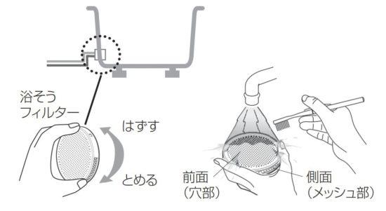 エコキュート ジャバ 配管洗浄 パナソニック