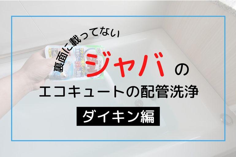 エコキュート 配管洗浄 ジャバ ダイキン